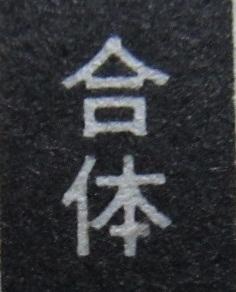 20120326・東京散歩5-15-1
