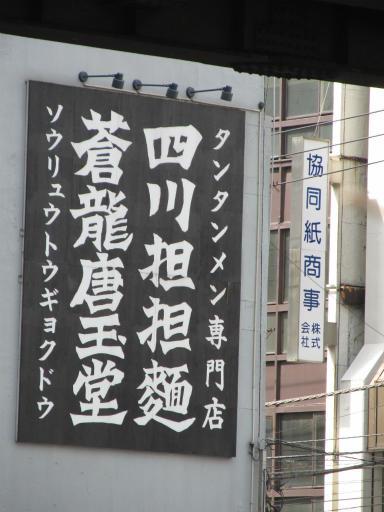 20120326・東京散歩7-11