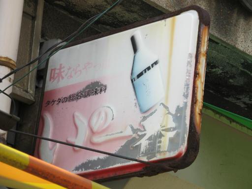 20120326・東京散歩8-07