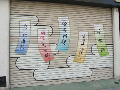 20120326・東京散歩8-17