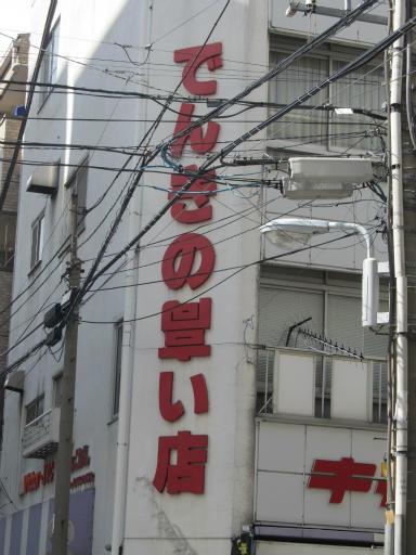 20120326・東京散歩8-15