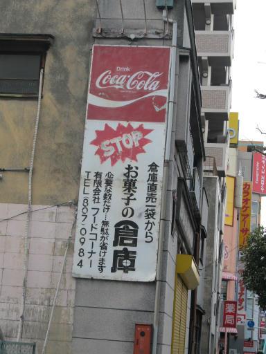 20120326・東京散歩9-06