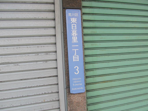 20120326・東京散歩9-03