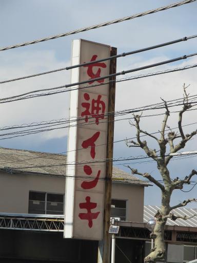 20120326・東京散歩9-12