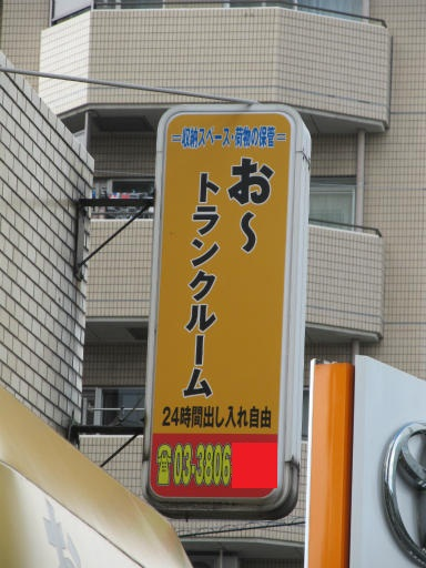 20120326・東京散歩9-10