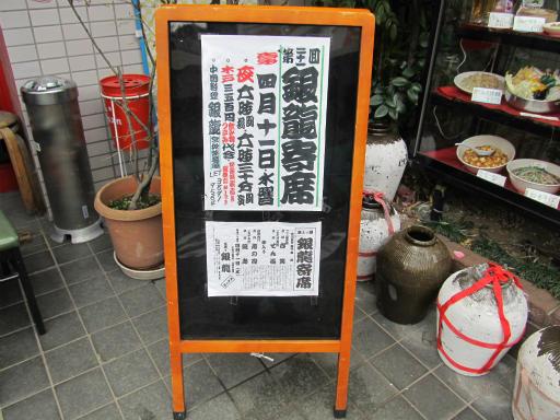 20120326・東京散歩10-02