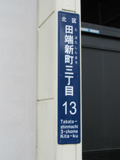 20120326・東京散歩11-11
