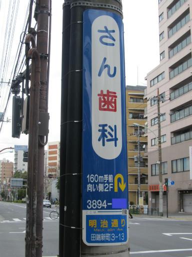 20120326・東京散歩11-12