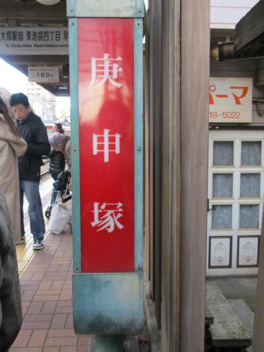 20120326・東京散歩14-14