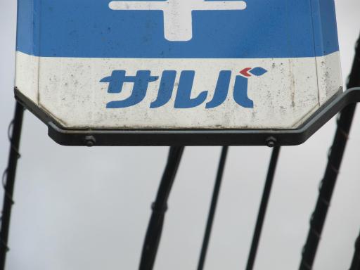 20120326・東京散歩14-24
