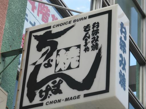20120326・東京散歩ネオン06