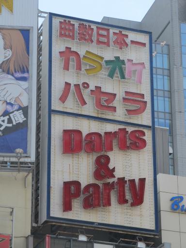 20120326・東京散歩ネオン04