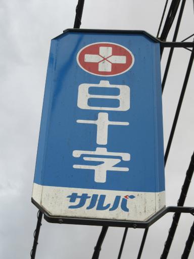 20120326・東京散歩ネオン21