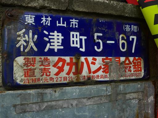 20120421・四県に跨る旅1-11