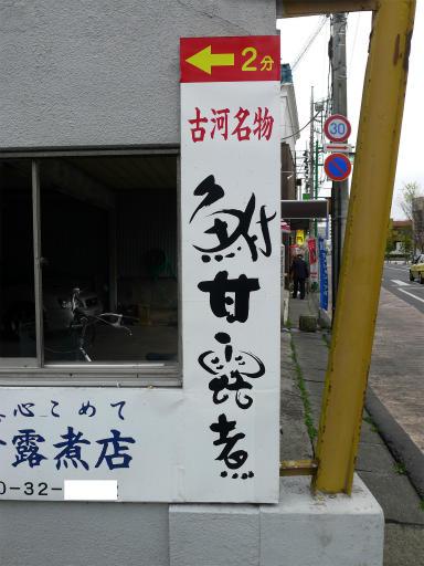 20120421・四県に跨る旅3-04