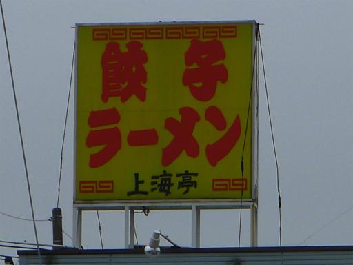 20120421・四県に跨る旅3-03