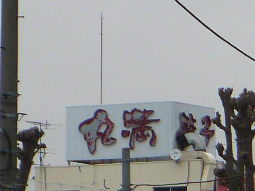 20120421・四県に跨る旅3-11