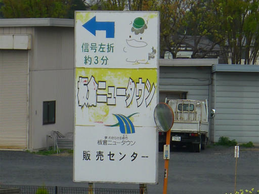20120421・四県に跨る旅7-21