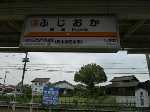 20120421・四県に跨る旅11-21