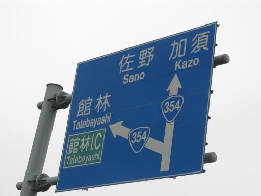 20120421・四県に跨る旅6-05-06P