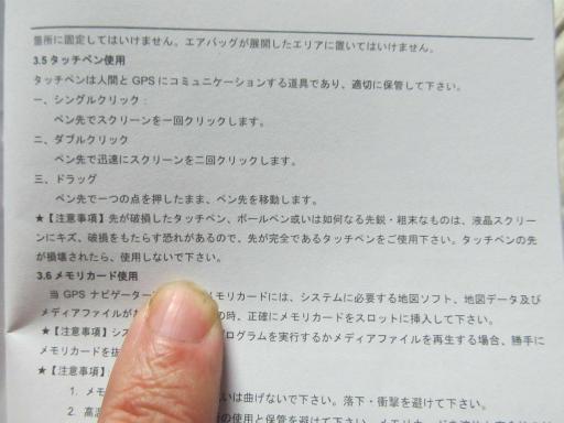 20120427・ナビ10