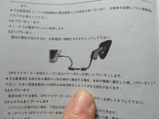 20120427・ナビ14