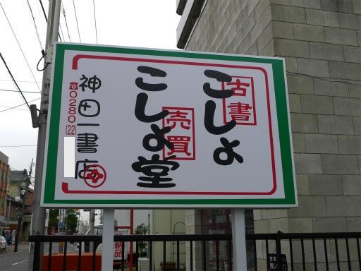 20120421・四県に跨る旅3-18改