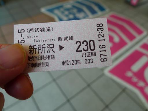 20120505・安比奈線散歩1-03-04