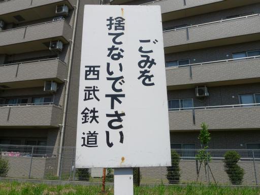 20120505・安比奈線散歩1-18-19