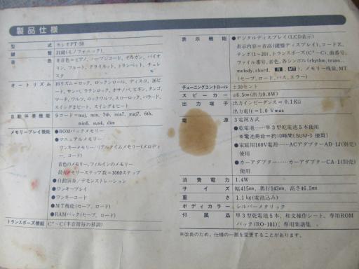 20120511・ポータブル08大