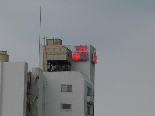 20120602・榛名空8