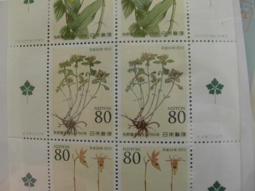 20120607・牧野切手4
