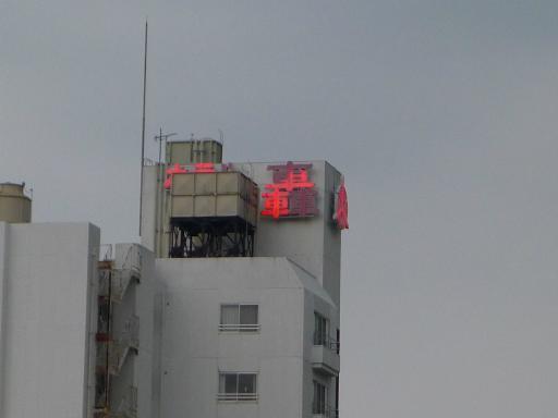 20120602・伊香保榛名ネオン6