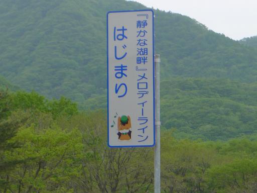 20120602・伊香保榛名ネオン3