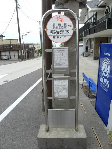 20120604・那須ネオン1