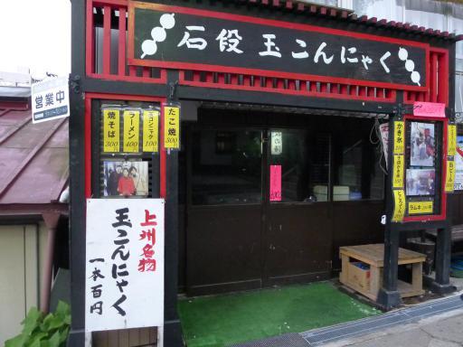 20120602・伊香保榛名ネオン7