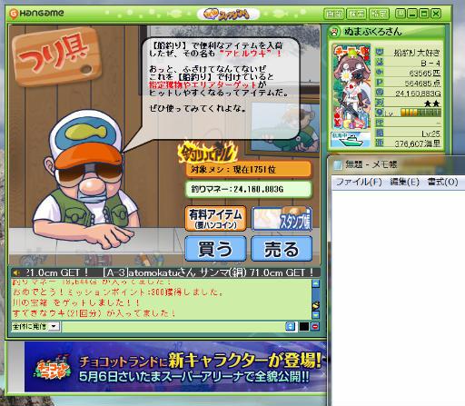 20120818・ゲーム06