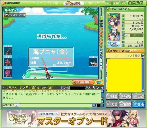 20120818・ゲーム03