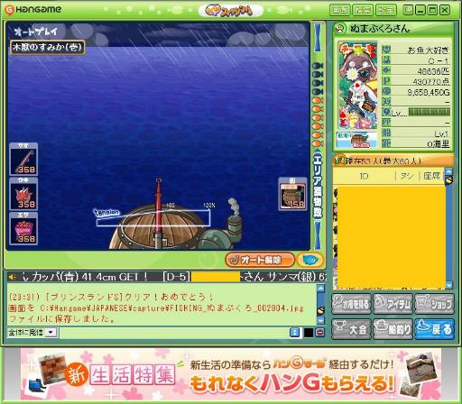20120818・ゲーム02