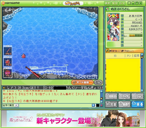 20120818・ゲーム05