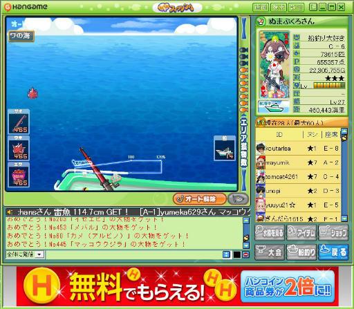 20120818・ゲーム12