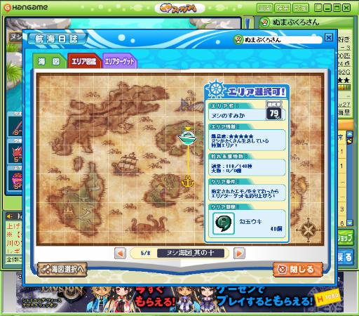 20120818・ゲーム10