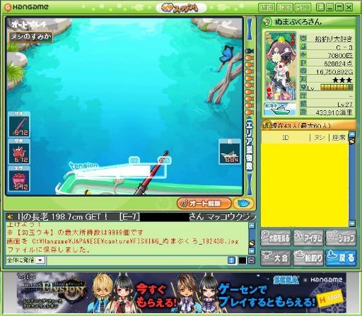 20120818・ゲーム11