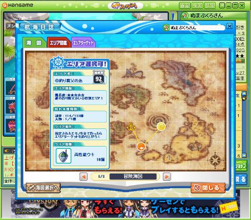 20120818・ゲーム09
