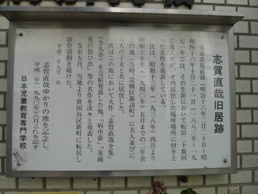 20120909・思い出探し2-10