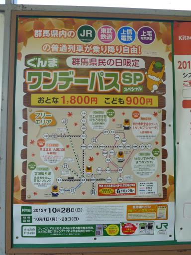 20121020・安中1-12