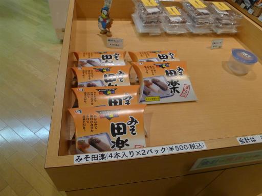 20121020・安中4-11