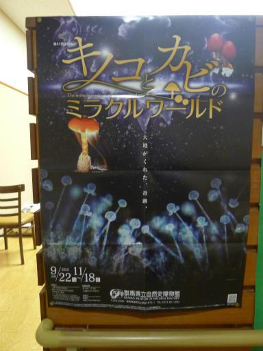 20121020・安中4-14