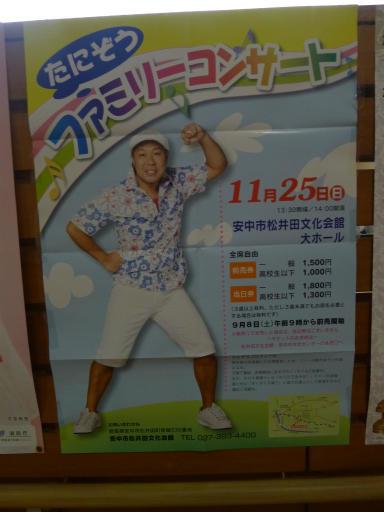 20121020・安中4-13