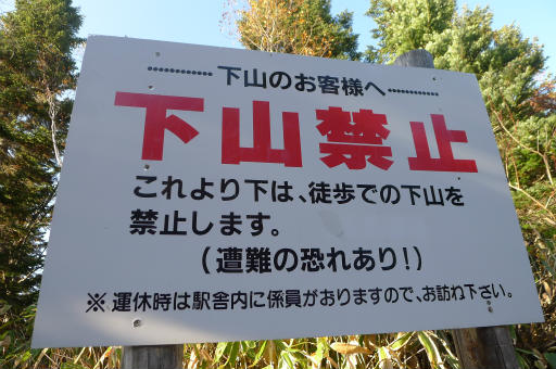 20121021・奥飛騨6-01